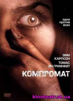 Компромат / Black Friday (2007) - 29 Июля 2008