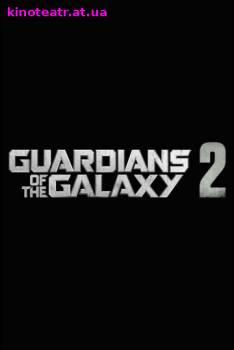 Смотреть Стражи Галактики 2 онлайн