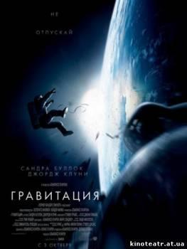 Смотреть Гравитация (2013) онлайн