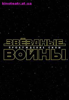 Смотреть Звёздные войны: Пробуждение силы (2015) онлайн