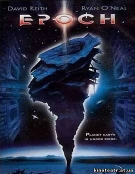 Смотреть Эпоха (2001) онлайн