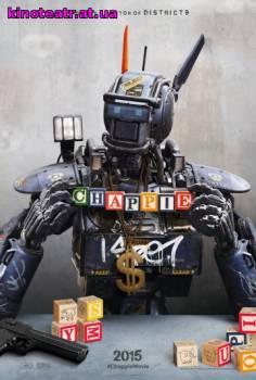 Смотреть Робот по имени Чаппи (2015) онлайн
