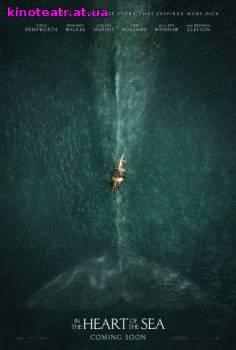 Смотреть В сердце моря онлайн