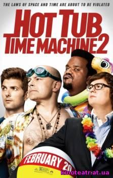Смотреть Машина времени в джакузи 2 онлайн