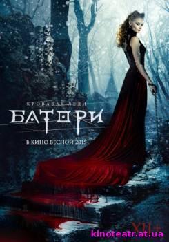 Смотреть Кровавая леди Батори онлайн
