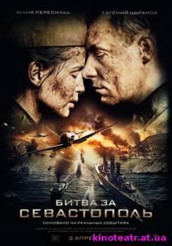 Смотреть Битва за Севастополь онлайн