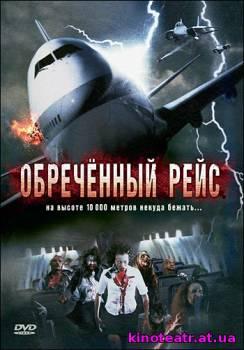Смотреть Обреченный рейс (2007) онлайн