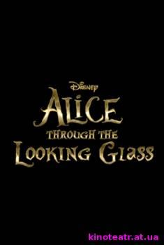 Смотреть Алиса в Зазеркалье (2016) онлайн