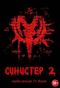 Смотреть Синистер 2 (2015) онлайн