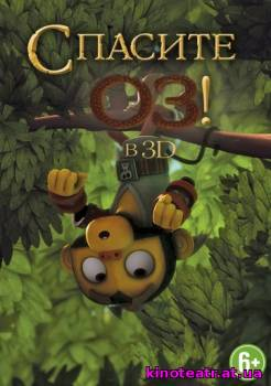 Смотреть Оз: Нашествие летающих обезьян онлайн