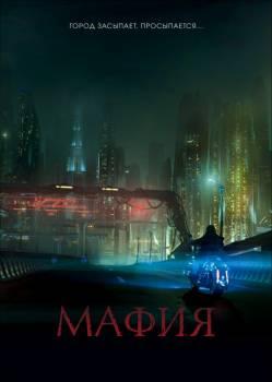 Смотреть Мафия (2015) онлайн