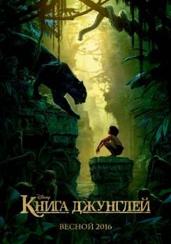 Смотреть Книга джунглей (2016) онлайн