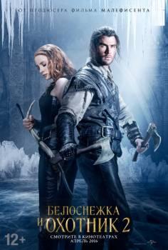 Белоснежка и Охотник 2 (2016) cмотреть онлайн
