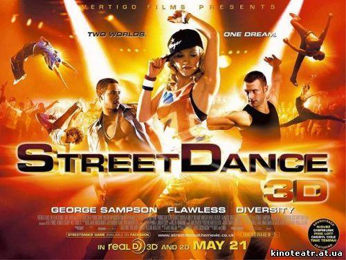 Песня для уличных танцев.