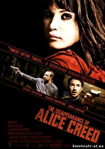 Исчезновение Элис Крид / The Disappearance of Alice Creed (2009)