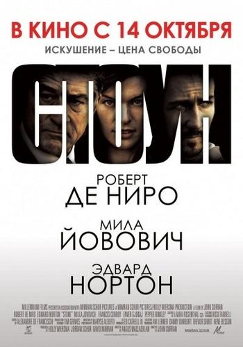 Стоун / Stone (2010)