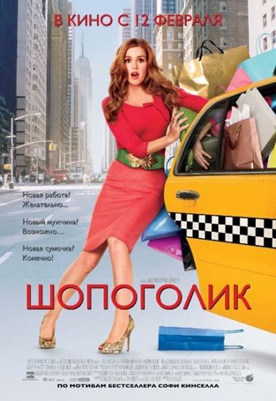 Фильм шопоголик 2009 смотреть онлайн