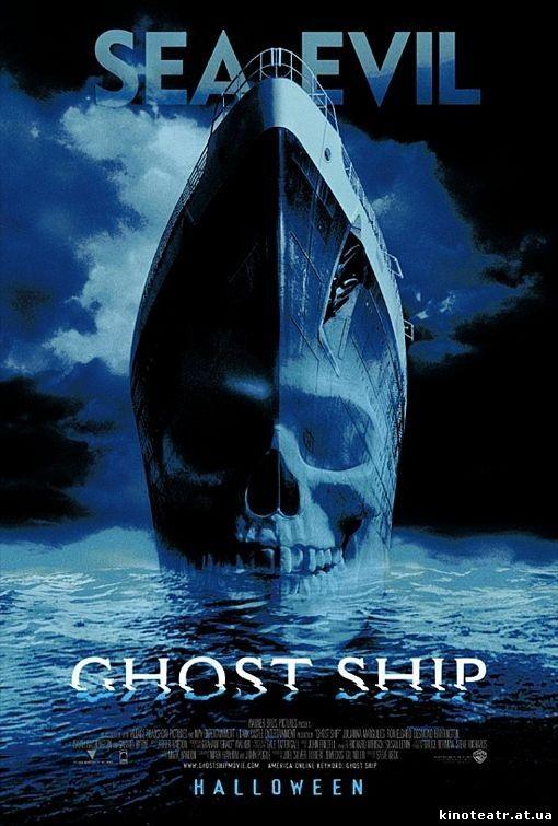 Кино Корабль Призрак 2 Смотреть Онлайн